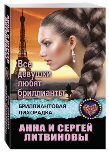 Литвинова А.В., Литвинов С.В. - Все девушки любят бриллианты обложка книги