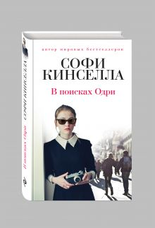 В поисках Одри обложка книги