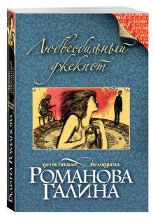 Романова Г.В. - Любвеобильный джек-пот обложка книги