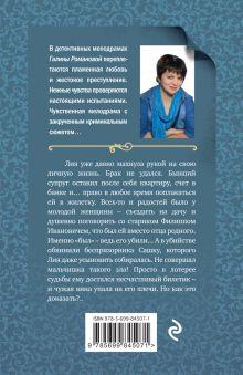 Обложка сзади Любвеобильный джек-пот Галина Романова