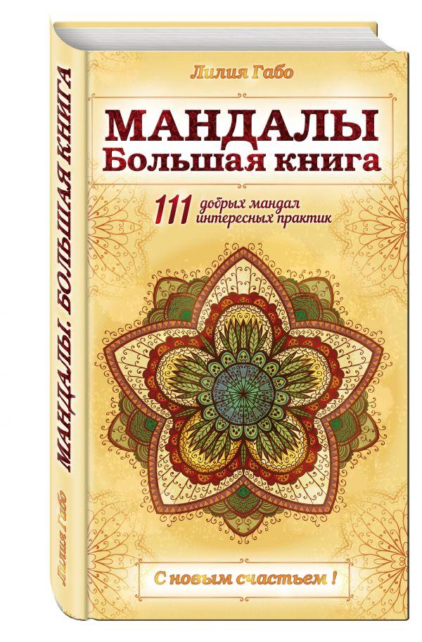 Мандалы. Большая книга Лилия Габо