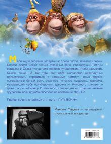Обложка сзади Савва. Сердце воина Максим Фадеев