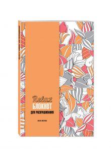 Лиза Магано, Шарлотта Легрис - Relax-блокнот для раскрашивания обложка книги