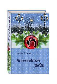 Лунина А. - Новогодний рейс обложка книги