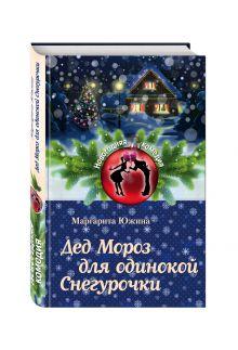 Южина М.Э. - Дед Мороз для одинокой Снегурочки обложка книги