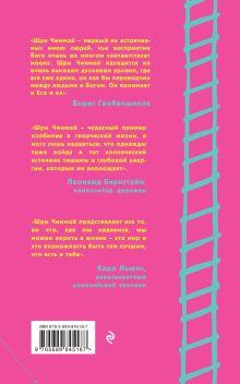 Обложка сзади Свобода и покой Шри Чинмой