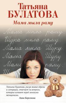 Обложка Мама мыла раму Татьяна Булатова
