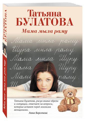 Мама мыла раму Булатова Т.