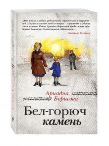 Борисова А. - Бел-горюч камень обложка книги