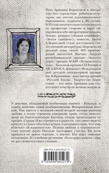 Обложка сзади Бел-горюч камень Ариадна Борисова