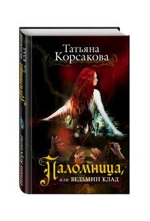 Паломница, или Ведьмин клад обложка книги
