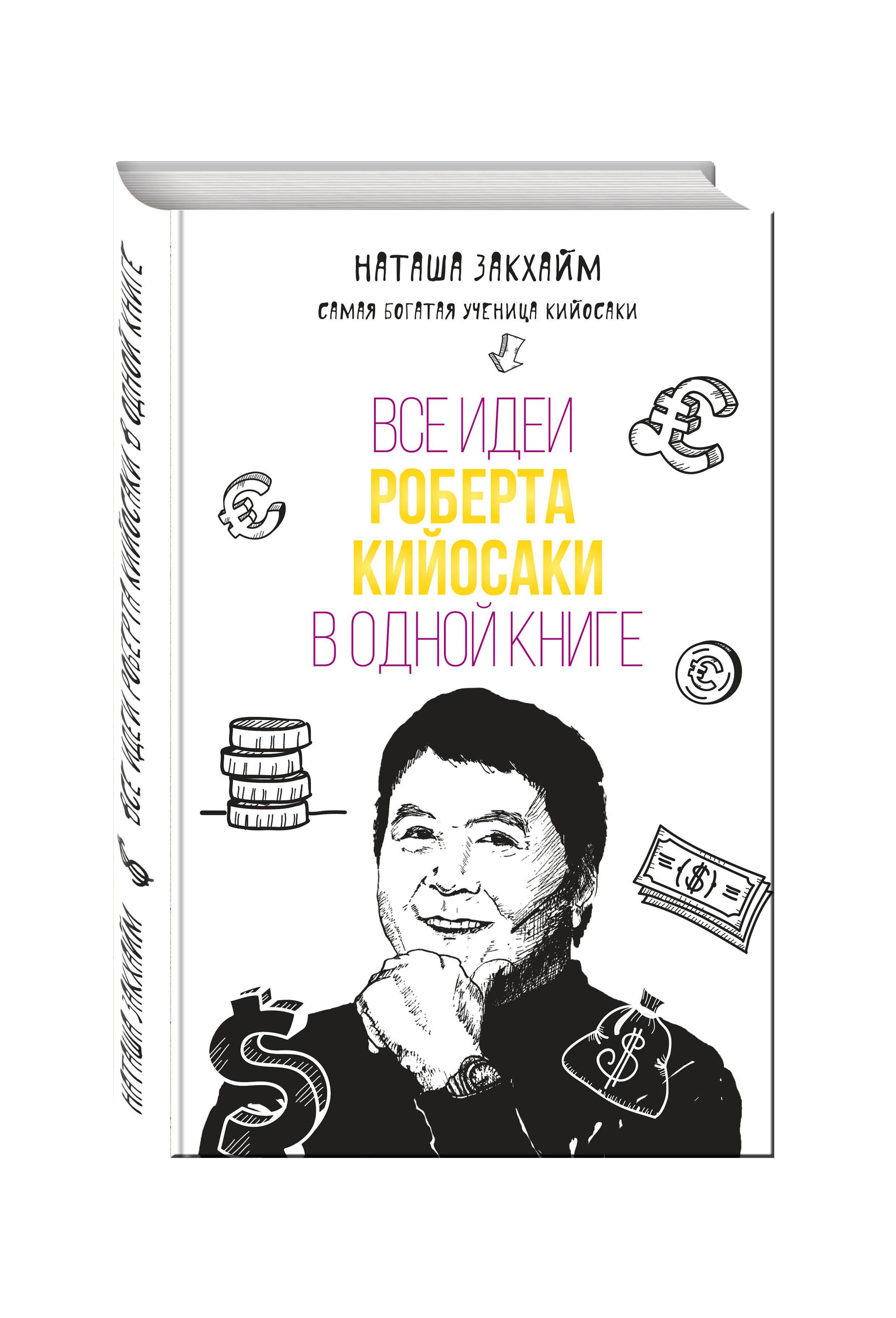 Все идеи Роберта Кийосаки в одной книге ( Закхайм Наталия  )