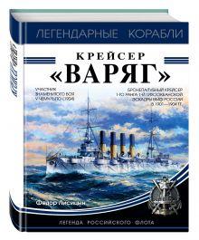 Лисицын Ф.В. - Крейсер «Варяг» обложка книги