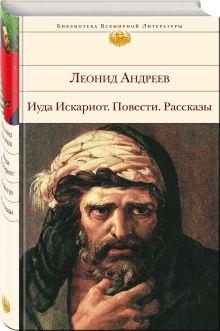 Андреев Л.Н. - Иуда Искариот. Повести. Рассказы обложка книги