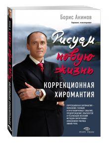 Акимов Борис - Коррекционная хиромантия. Рисуем новую жизнь обложка книги