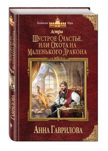 Гаврилова А.С. - Астра. Шустрое счастье, или Охота на маленького дракона обложка книги