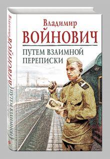 Войнович В.Н. - Путем взаимной переписки обложка книги