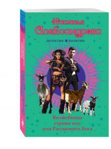 Александрова Н.Н. - Волшебница страны коз, или Рассмешить Бога обложка книги