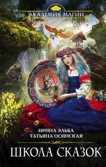 Обложка Школа Сказок Ирина Эльба, Татьяна Осинская