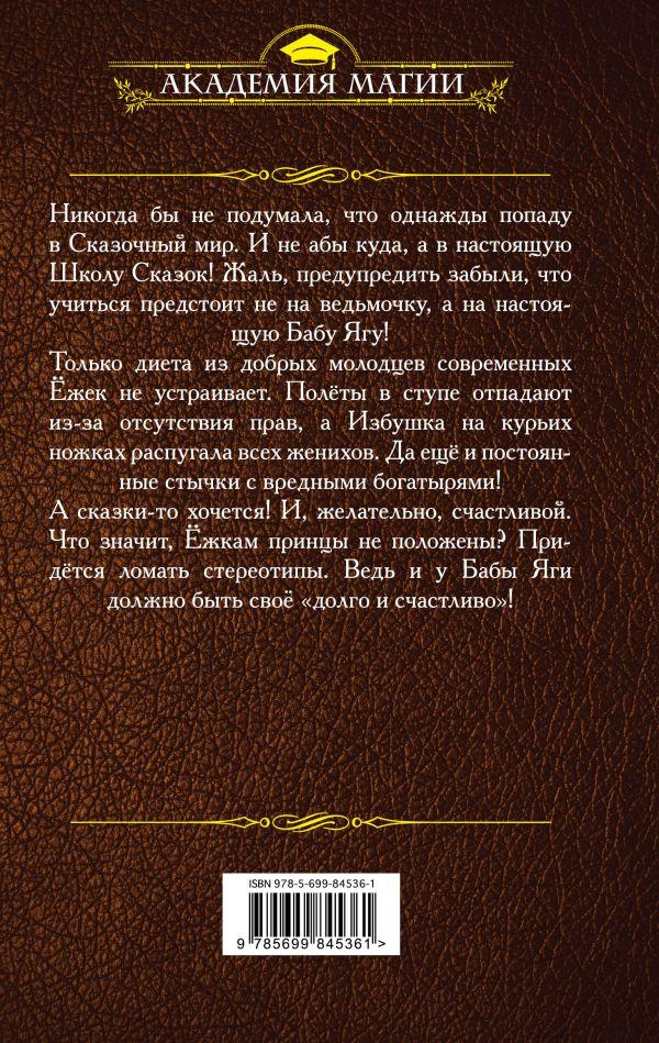 Эльба Ирина , Осинская Татьяна  Школа Сказок интернет магазин «Эксмо»