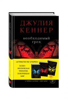 Кеннер Д. - Необходимый грех. У любви и успеха - своя цена обложка книги