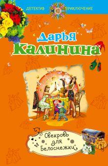 Калинина Д.А. - Свекровь для Белоснежки обложка книги