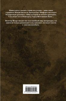 Обложка сзади Город Мечтающих Книг Вальтер Моэрс