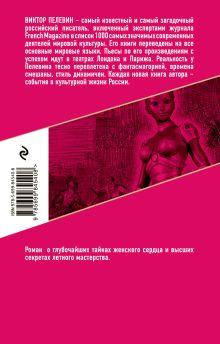 Обложка сзади S.N.U.F.F. Виктор Пелевин