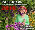 Календарь успешного огородника и садовода от ЭКСМО