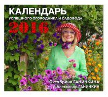 Ганичкина О.А., Ганичкин А.В. - Календарь успешного огородника и садовода обложка книги