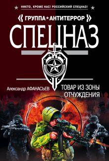 Обложка Товар из зоны отчуждения Александр Афанасьев