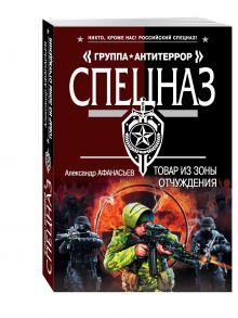 Афанасьев А. - Товар из зоны отчуждения обложка книги