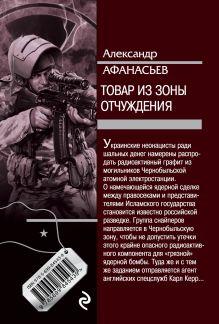 Обложка сзади Товар из зоны отчуждения Александр Афанасьев