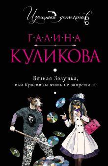 Куликова Г.М. - Вечная Золушка, или Красивым жить не запретишь обложка книги