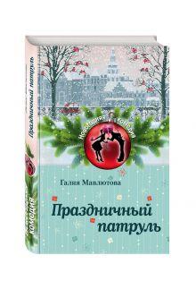 Мавлютова Г.С. - Праздничный патруль обложка книги