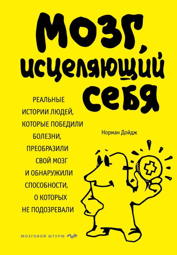 Скачать книгу как повысить интеллект