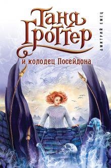 Обложка Таня Гроттер и колодец Посейдона (#9) Дмитрий Емец
