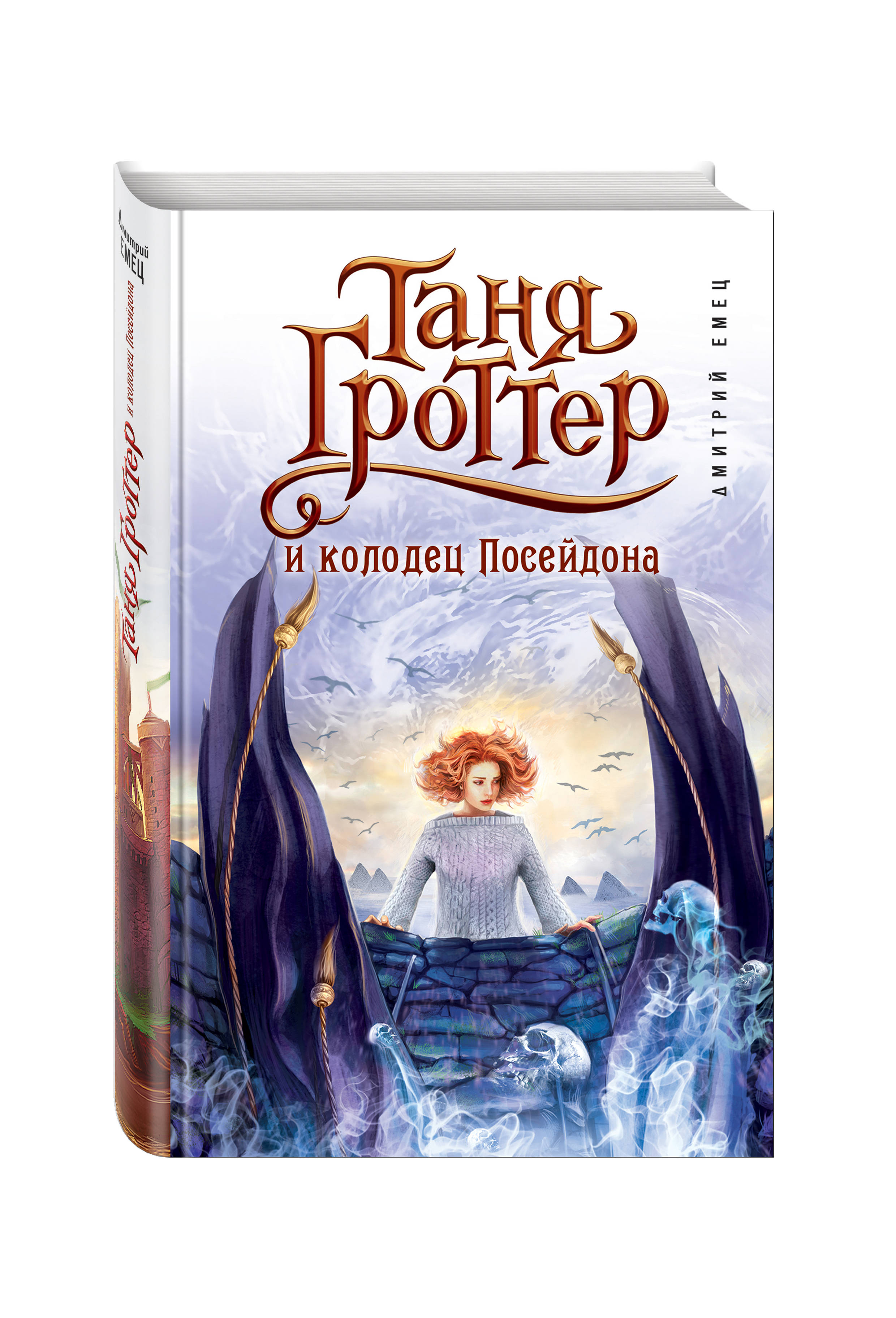 Таня Гроттер и колодец Посейдона