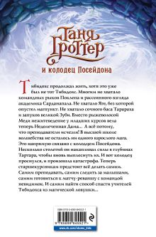 Обложка сзади Таня Гроттер и колодец Посейдона (#9) Дмитрий Емец