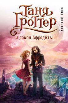 Таня Гроттер и локон Афродиты (#10)