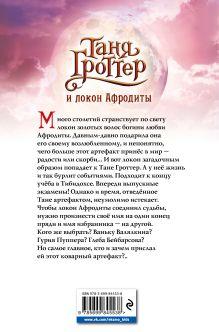 Обложка сзади Таня Гроттер и локон Афродиты (#10) Дмитрий Емец