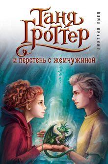 Обложка Таня Гроттер и перстень с жемчужиной (#11) Дмитрий Емец