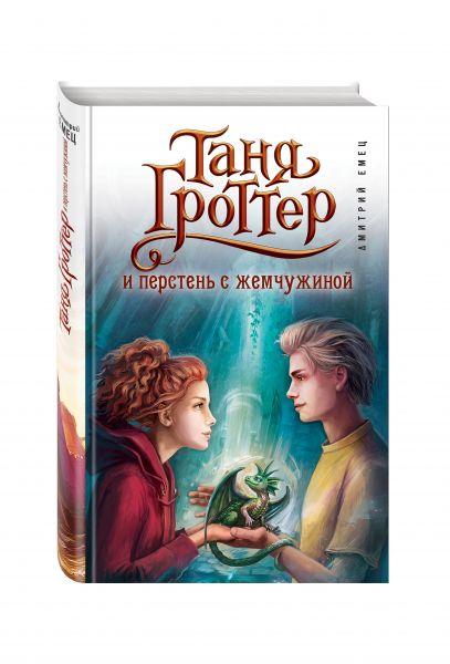 Таня Гроттер и перстень с жемчужиной
