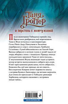 Обложка сзади Таня Гроттер и перстень с жемчужиной (#11) Дмитрий Емец
