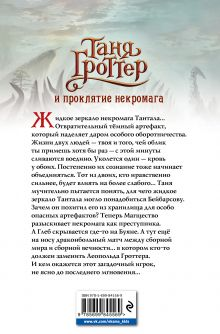 Обложка сзади Таня Гроттер и проклятие некромага (#12) Дмитрий Емец