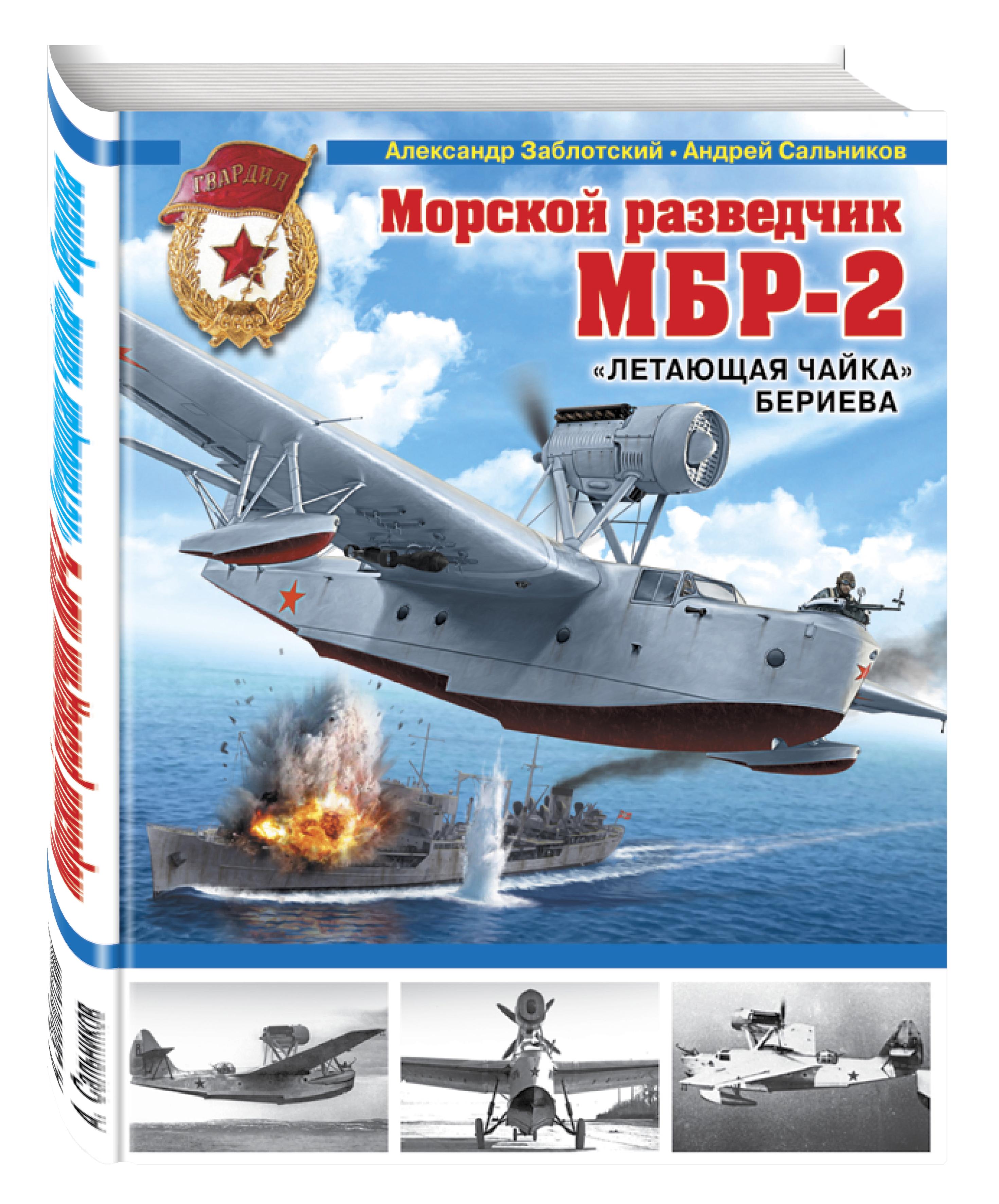 Морской разведчик МБР-2. «Летающая чайка» Бериева