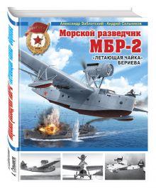 Заблотский А., Сальников А. - Морской разведчик МБР-2. «Летающая чайка» Бериева обложка книги