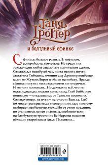 Обложка сзади Таня Гроттер и болтливый сфинкс (#13) Дмитрий Емец