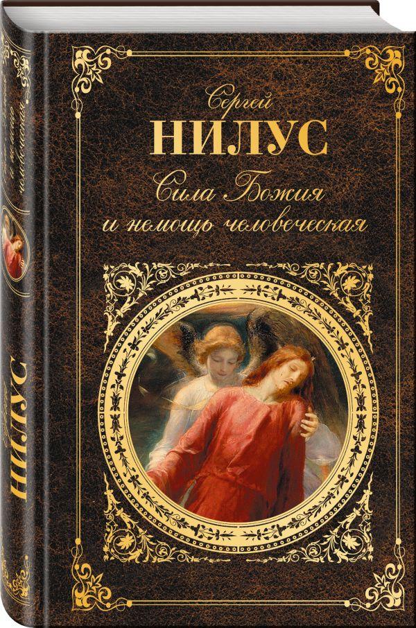 Сила Божия и немощь человеческая Нилус С.А.