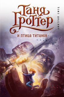 Обложка Таня Гроттер и птица титанов (#14) Дмитрий Емец
